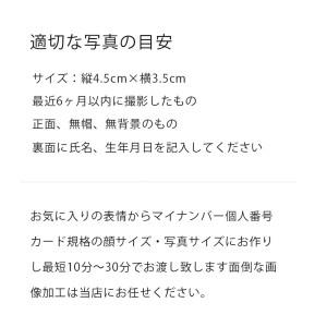 mynumber_002